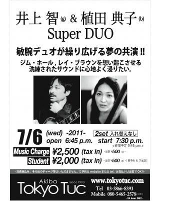 井上智&植田典子SuperDuo