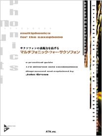 サクソフォンの表現力を広げる マルチフォニック・フォー・サクソフォン