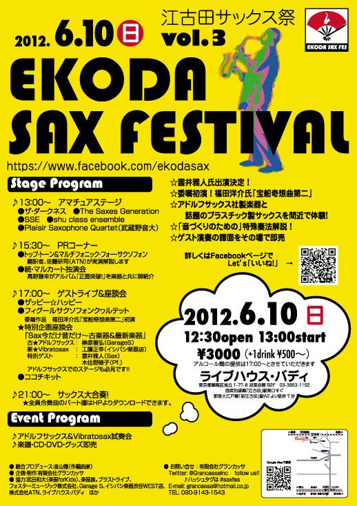 第3回「江古田サックス祭」