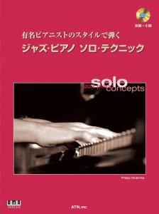 ジャズ・ピアノ ソロ・テクニック