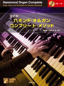改訂版 ハモンド・オルガン コンプリート・メソッド