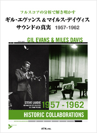 ギル・エヴァンス&マイルス・デイヴィス サウンドの真実 1957-1962