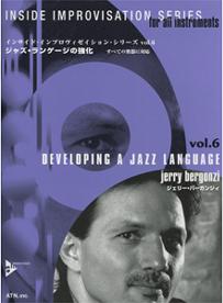 ジェリー・バーガンジィ/インサイド・インプロヴィゼイション・シリーズ 6 ジャズ・ランゲージの強化