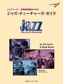 ジャズ・ティーチャーズ・ガイド