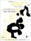 リーディング・キー・ジャズ・リズム アルト/バリトン・サックス