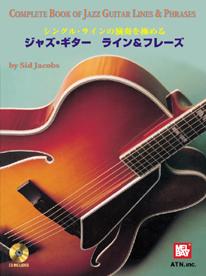ジャズ・ギター ライン&フレーズ