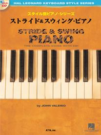 スタイル別ピアノ・シリーズ ストライド&スウィング・ピアノ
