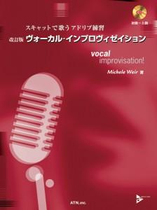 3340_VocalImpro_coverNEW