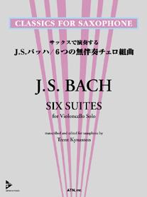 サックスで演奏する J.S.バッハ/無伴奏チェロ組曲