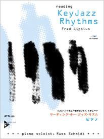 リーディング・キー・ジャズ・リズム ピアノ