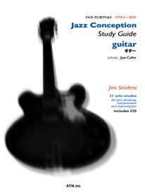ジャズ・コンセプション / スタディー・ガイド ギター