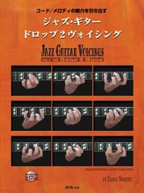 ジャズ・ギター ドロップ2ヴォイシング